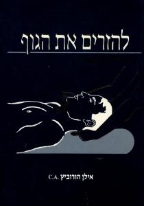ספר להזרים את הגוף אילן הורוביץ