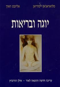 ספר יוגה ובריאות אילן הורוביץ