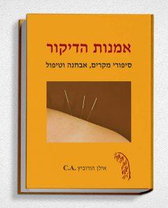ספר אמנות הדיקור מאת אילן הורוביץ