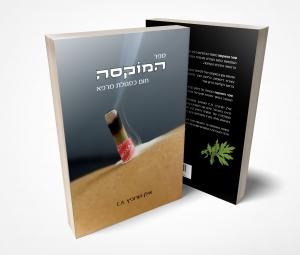 חדש חדש ספר המוקסה