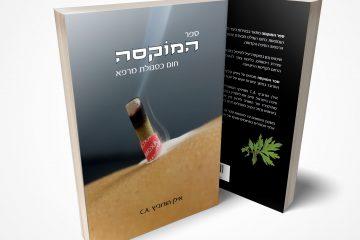 ספר המוקסה